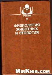Книга Физиология животных и этология