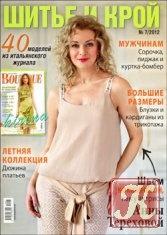 Книга Шитье и крой № 7 2012