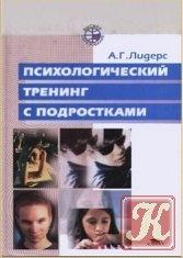 Книга Психологический тренинг с подростками