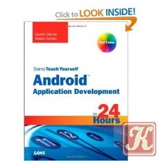 Книга Sams Teach Yourself Android Application Development in 24 Hours