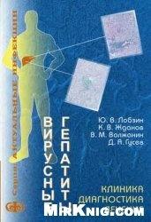 Книга Вирусные гепатиты: клиника, диагностика, лечение