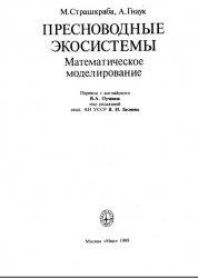 Книга Пресноводные экосистемы. Математическое моделирование.