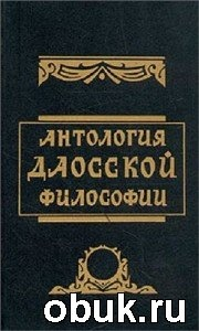 Книга Антология даосской философии