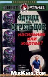 Книга Эдуард Стрельцов. Насильник или жертва?