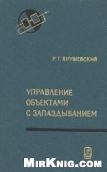 Книга Управление объектами с запаздыванием
