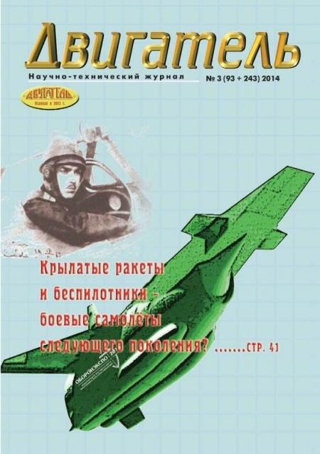 Журнал: Двигатель №3 (май-июнь 2014)
