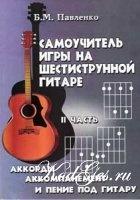 Книга Самоучитель игры на шестиструнной гитаре. Аккорды, аккомпанемент и пение под гитару. II часть
