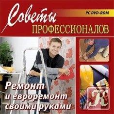 Книга Советы профессионалов. Ремонт и евроремонт своими руками (2008)