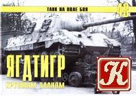 Журнал Танк на поле боя №48. Ягдтигр крупным планом. Часть I