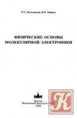 Книга Физические основы молекулярной электроники