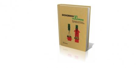 Книга «Экономика за 30 секунд» — 50 выдающихся экономических теорий в одной книге. Книги из этой серии продолжают радовать читателей