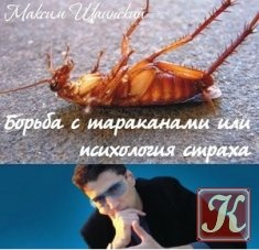 Книга Борьба с тараканами или психология страха (Аудио )