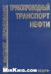 Книга Трубопроводный транспорт нефти - Том 2