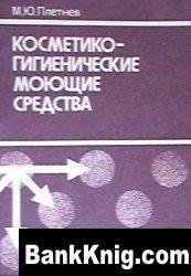 Книга Косметико-гигиенические моющие средства