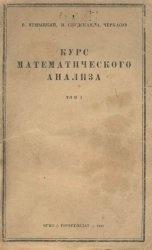 Книга Курс математического анализа (том 1 и том 2)