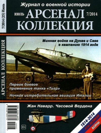 Книга Журнал: Арсенал-Коллекция №7 (25) (июль 2014)