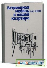 Книга Встроенная мебель в вашей квартире.