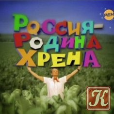 Книга Михаил Задорнов - Россия - родина хрена