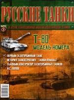 Журнал Русские танки № 3 2010 - Танк Т-80