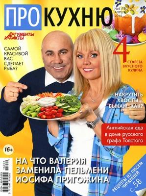 Журнал Журнал Про кухню № 4 2015