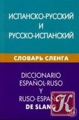 Книга Книга Испанско-русский и русско-испанский словарь сленга. (18+)