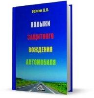 Книга Навыки защитного вождения автомобиля (2010)
