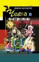 Книга Дарья Донцова - Чудеса в кастрюльке (аудиокнига)