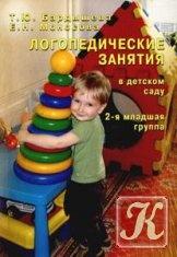 Книга Логопедические занятия в детском саду. 2-я младшая группа