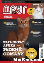 Журнал Друг кошек № 9 2015
