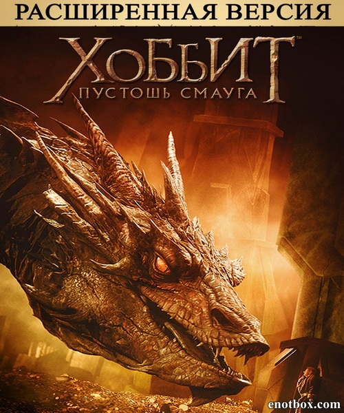 ������: ������� ������ / The Hobbit: The Desolation of Smaug [EXTENDED] (2013/WEB-DL/WEB-DLRip)