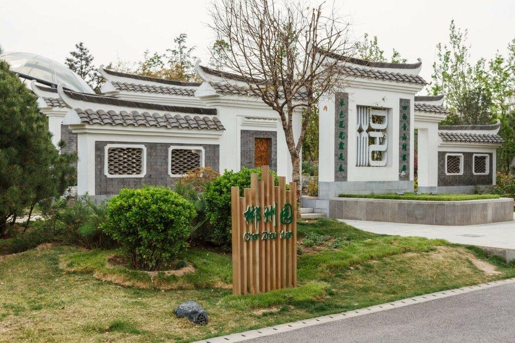 Сад Чэньчжоу, Парк-выставка садов, Пекин