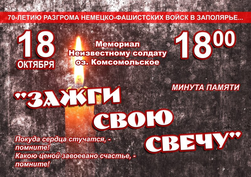 Зажги свечу А3.jpg
