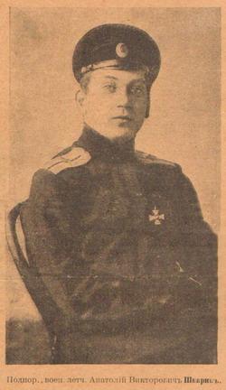 Подпоручик А. В. Шкарин.jpg