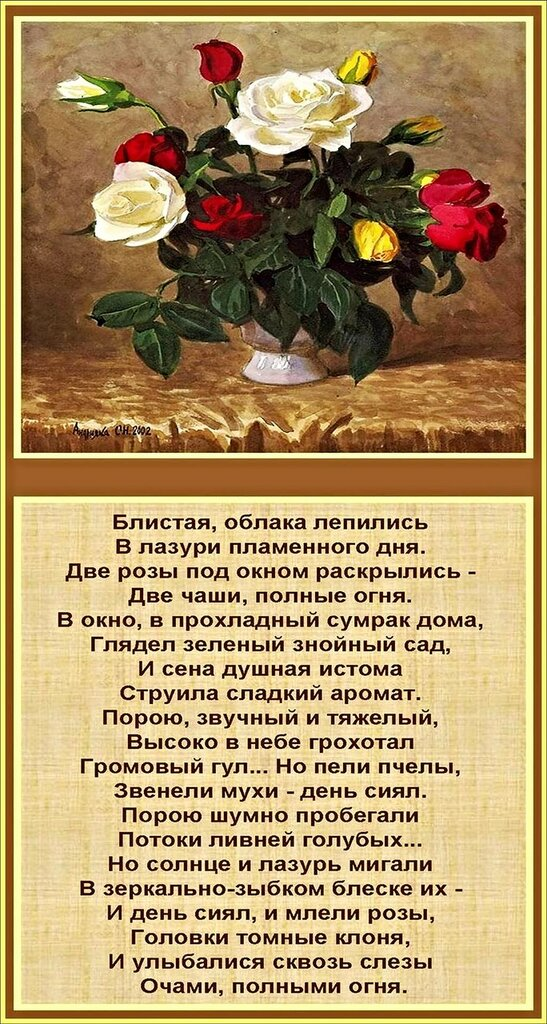 Стих ивана бунина розы