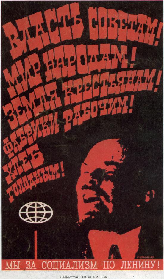 Плакат перестройки