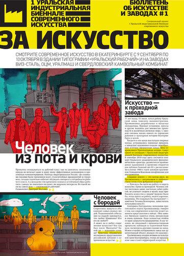 По поводу Уральской индустриальной биеннале