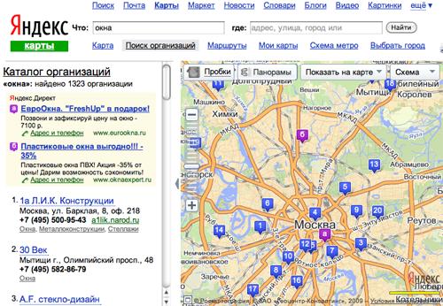 Как сделать несколько адресов на яндекс карте