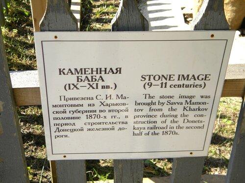 Каменная баба*