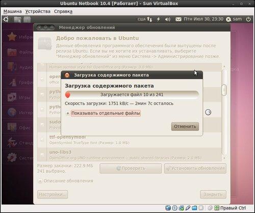 Ubuntu Netbook 10.4 [Работает] - Sun VirtualBox_466.jpeg