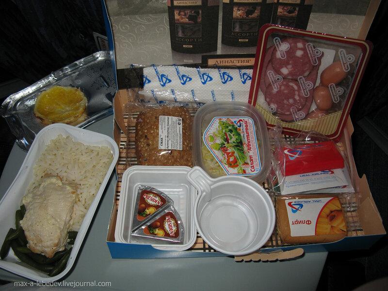 2010.07.20 - Уральские авиалинии Екатеринбург - Москва.jpg
