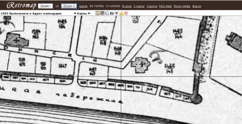 1903 Приложение к Адрес-календарю. Фрагмент