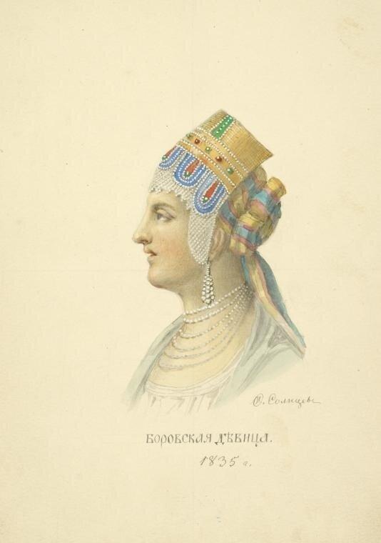 13. Боровская девица.