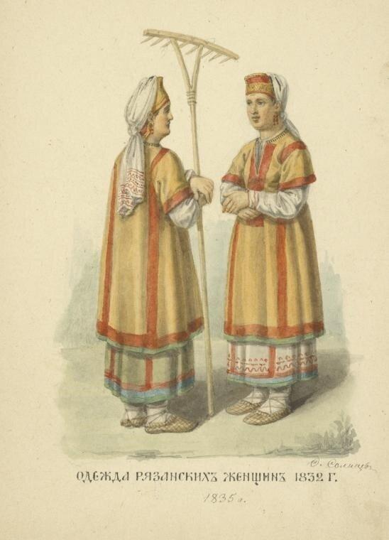 52. Одежда рязанских женщин.