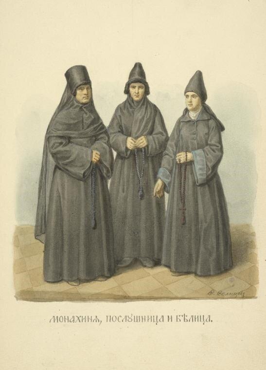 309. Монахиня, послушница и белица.