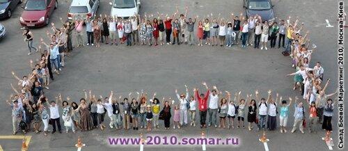 Боевой маркетинг 2010 Киев.jpg