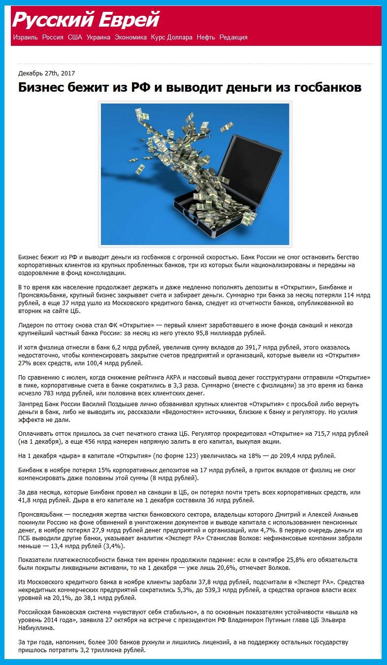 Деньги бегут из России и из российских проектов, фондов, банков