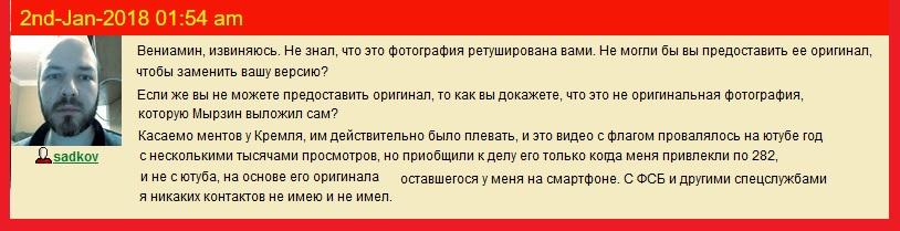 Садков об украденной фоте и о том, что он якобы не сексот