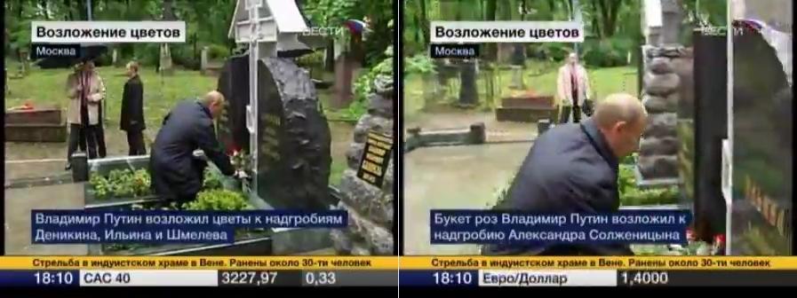 20090524_17-44-Путин возложил цветы к надгробиям Деникина, Ильина и Шмелева