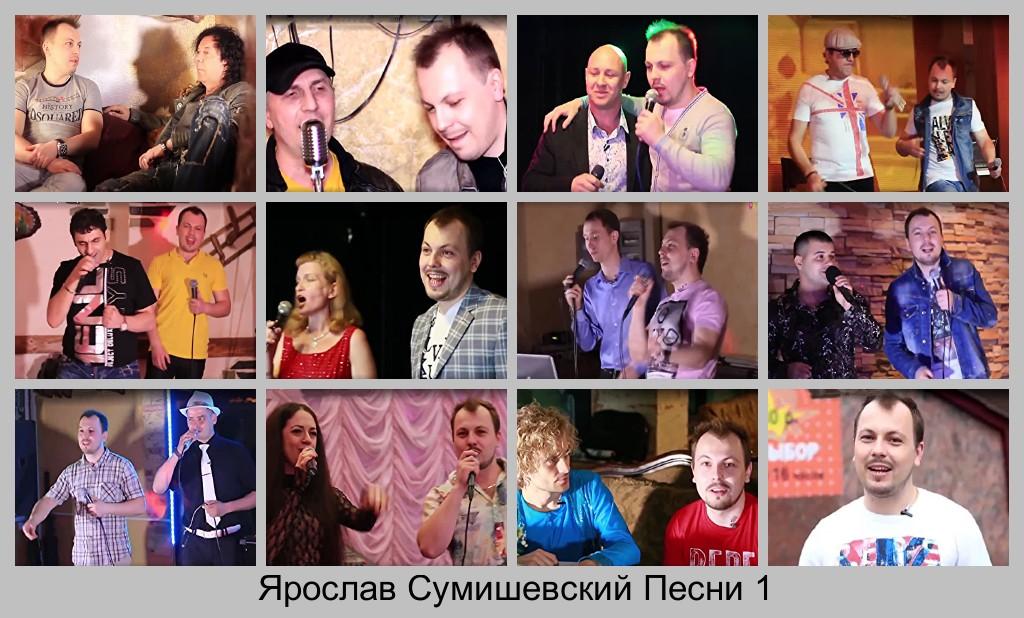 Ярослав Сумишевский. Песни