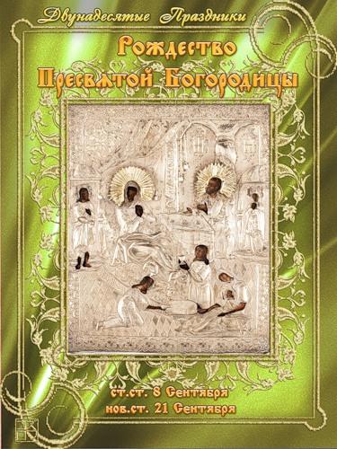 С праздником Рождества Пресвятой Богородицы. Поздравляю открытки фото рисунки картинки поздравления